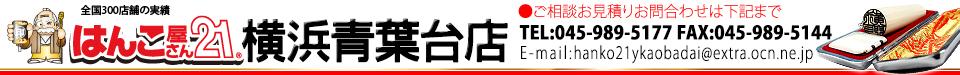 はんこ屋さん21 横浜青葉台店